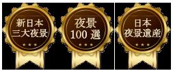 新日本三大夜景/夜景100選/日本夜景遺産