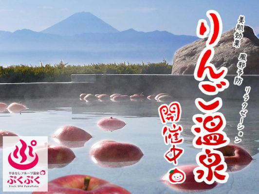 りんご温泉開催中