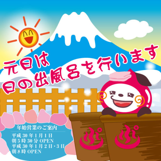 ぷくぷく2018年年始の営業時間