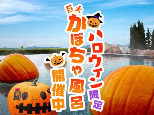 1810_巨大かぼちゃ風呂
