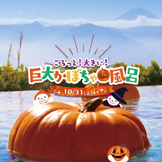 巨大かぼちゃ風呂