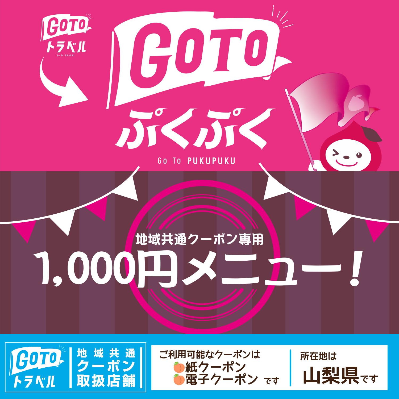 goto‗ぷくぷく2